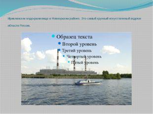 Ириклинское водохранилище в Новоорском районе. Это самый крупный искусственны