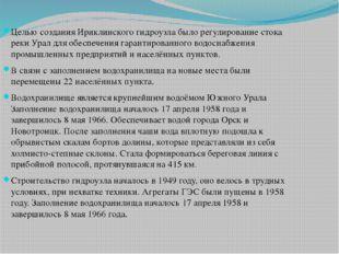 Целью создания Ириклинского гидроузла было регулирование стока реки Урал для