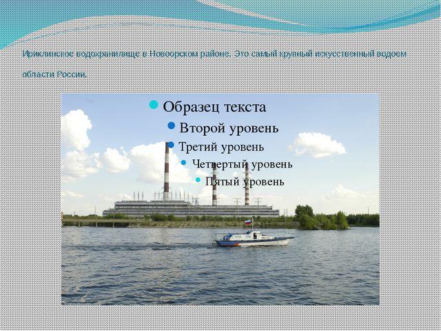 Ириклинское водохранилище в Новоорском районе. Это самый крупный искусственны...