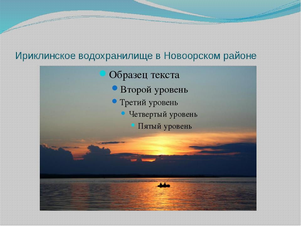 Ириклинское водохранилище в Новоорском районе
