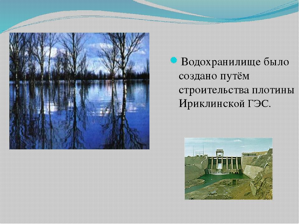 Водохранилище было создано путём строительства плотины Ириклинской ГЭС.