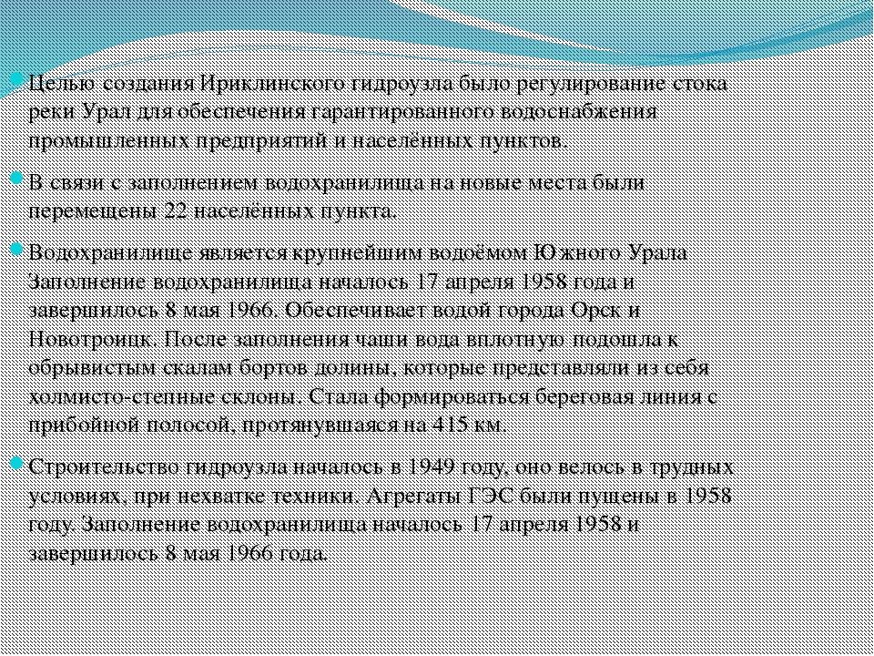 Целью создания Ириклинского гидроузла было регулирование стока реки Урал для...