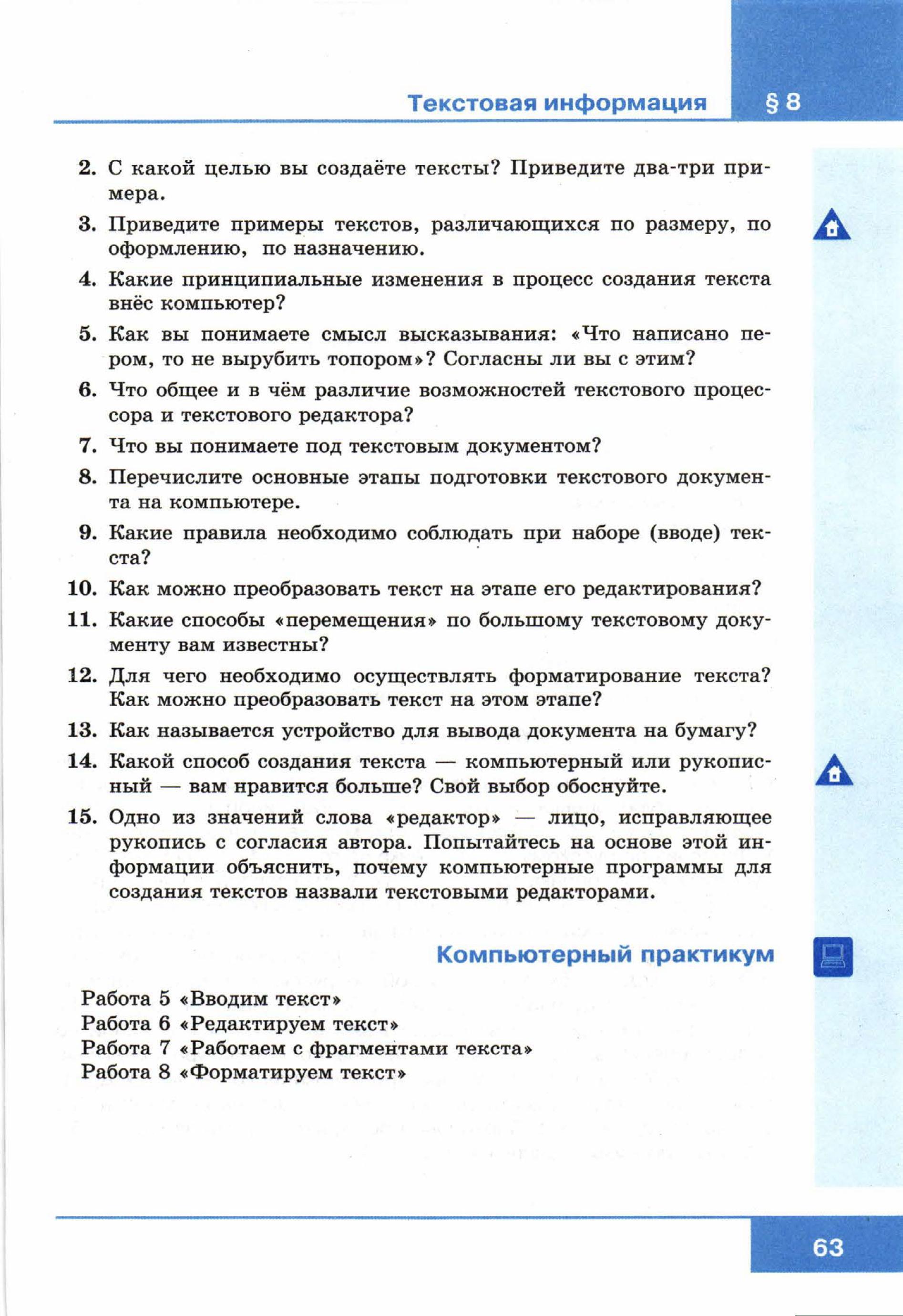 78_4- Информатика. 5 класс_Босова Л.Л_2015 -184с_01.tif