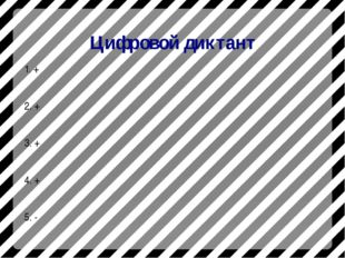Цифровой диктант 1. + 2. + 3. + 4. + 5. -