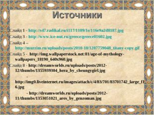 Источники Слайд 1 - http://s47.radikal.ru/i117/1109/1e/116e9a2d8187.jpg Слайд