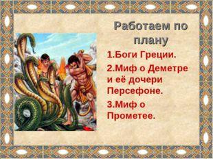 Работаем по плану Боги Греции. Миф о Деметре и её дочери Персефоне. Миф о Про