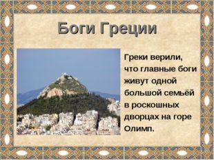 Боги Греции Греки верили, что главные боги живут одной большой семьёй в роско