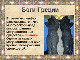 Боги Греции В греческих мифах рассказывается, что много веков назад миром пра
