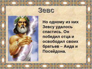 Зевс Но одному из них Зевсу удалось спастись. Он победил отца и освободил сво