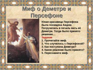Миф о Деметре и Персефоне Юная красавица Персефона была похищена Аидом. Погру