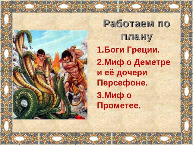 Работаем по плану Боги Греции. Миф о Деметре и её дочери Персефоне. Миф о Про...
