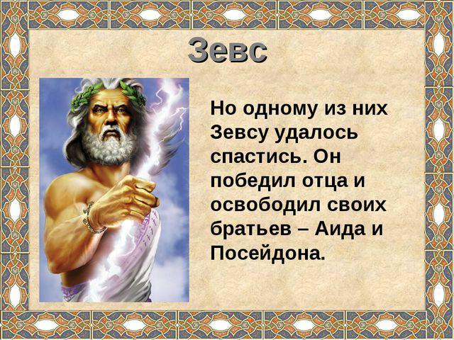 Зевс Но одному из них Зевсу удалось спастись. Он победил отца и освободил сво...