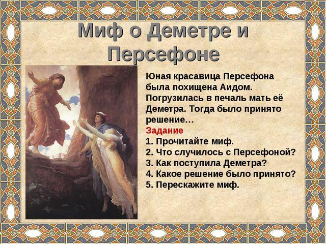 Миф о Деметре и Персефоне Юная красавица Персефона была похищена Аидом. Погру...