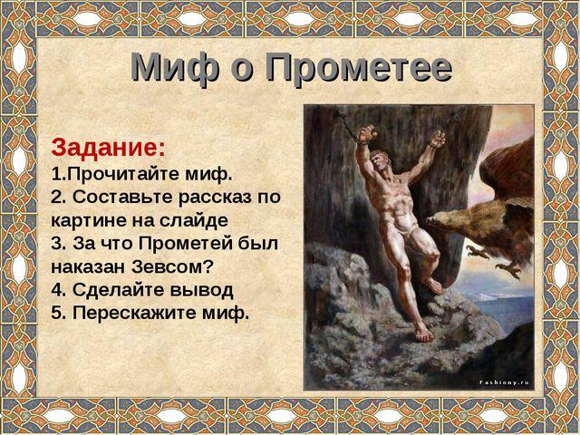 Миф о Прометее Задание: Прочитайте миф. Составьте рассказ по картине на слайд...