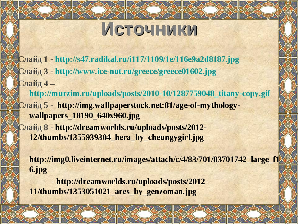 Источники Слайд 1 - http://s47.radikal.ru/i117/1109/1e/116e9a2d8187.jpg Слайд...