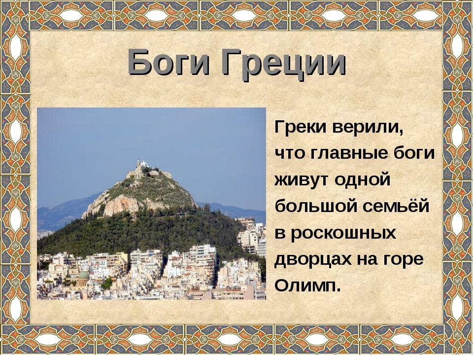 Боги Греции Греки верили, что главные боги живут одной большой семьёй в роско...
