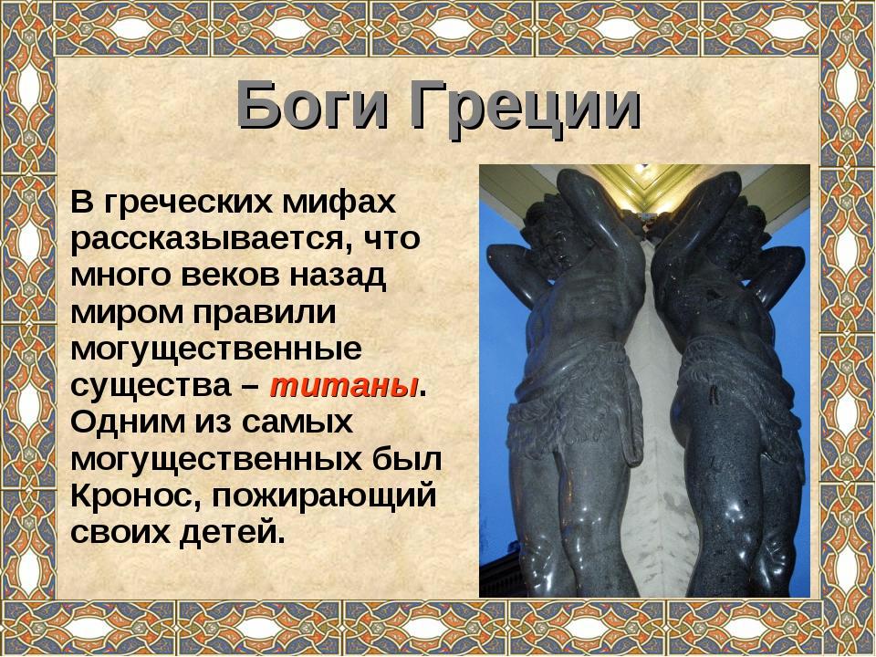 Боги Греции В греческих мифах рассказывается, что много веков назад миром пра...