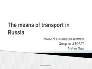 The means of transport in Russia Instead of a student presentation Group no.