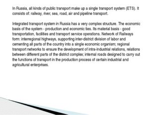 In Russia, all kinds of public transport make up a single transport system (E