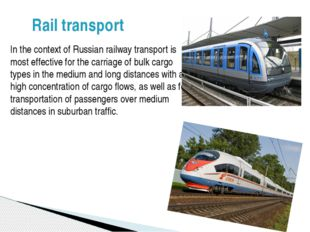 In the context of Russian railway transport is most effective for the carriag