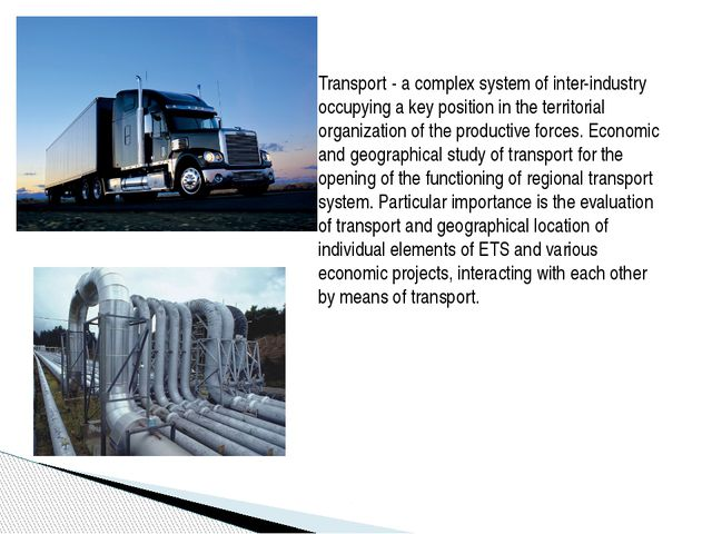 Transport - a complex system of inter-industry occupying a key position in th...