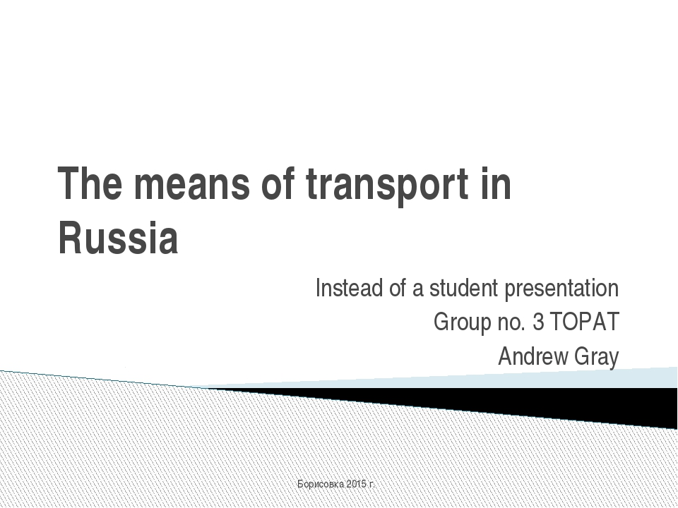 The means of transport in Russia Instead of a student presentation Group no....