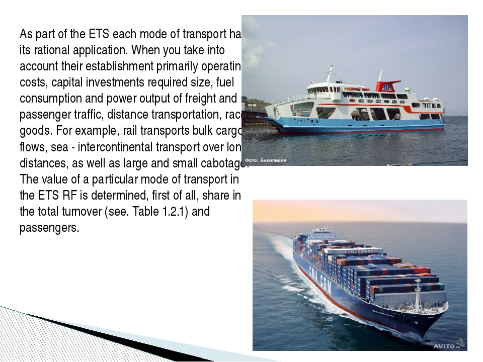 As part of the ETS each mode of transport has its rational application. When...