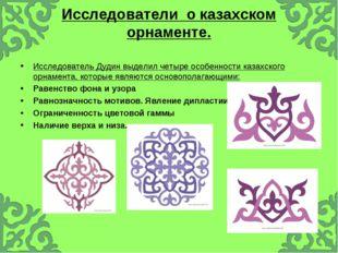 Исследователи о казахском орнаменте. Исследователь Дудин выделил четыре особе