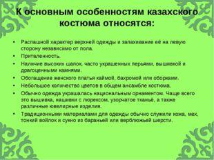 К основным особенностям казахского костюма относятся: Распашной характер верх
