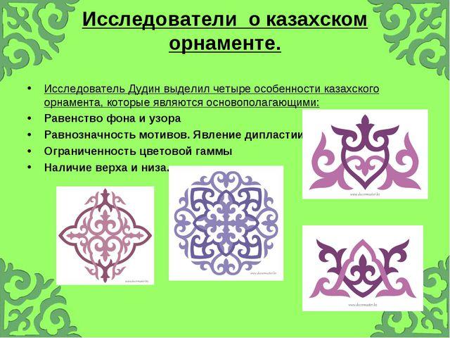 Исследователи о казахском орнаменте. Исследователь Дудин выделил четыре особе...
