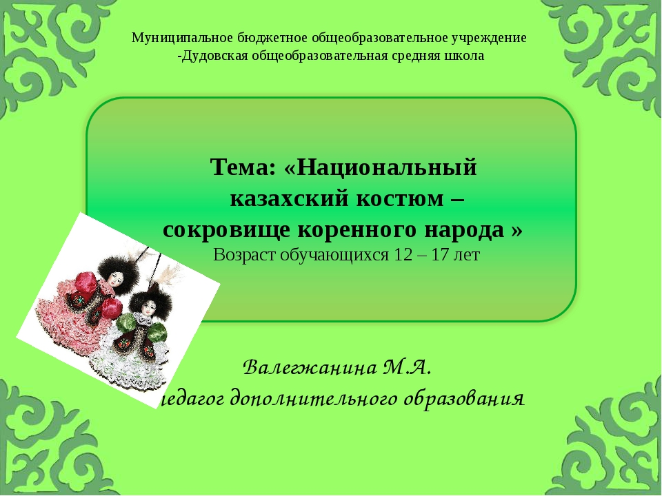 Муниципальное бюджетное общеобразовательное учреждение -Дудовская общеобразов...