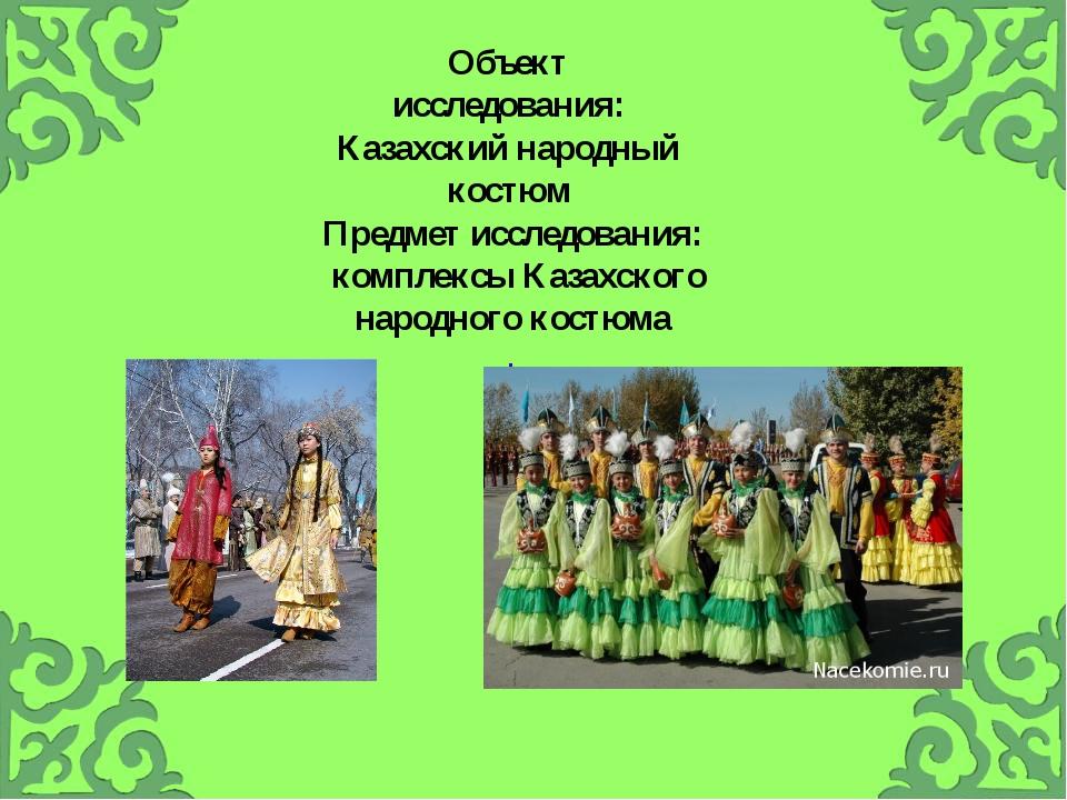 Объект исследования: Казахский народный костюм Предмет исследования: комплекс...