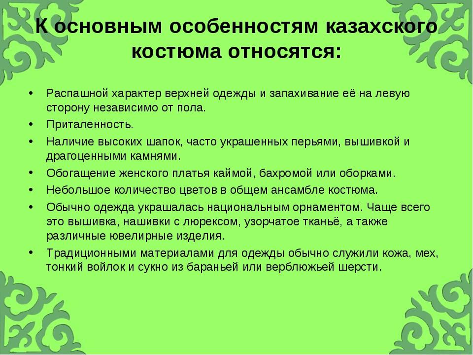 К основным особенностям казахского костюма относятся: Распашной характер верх...
