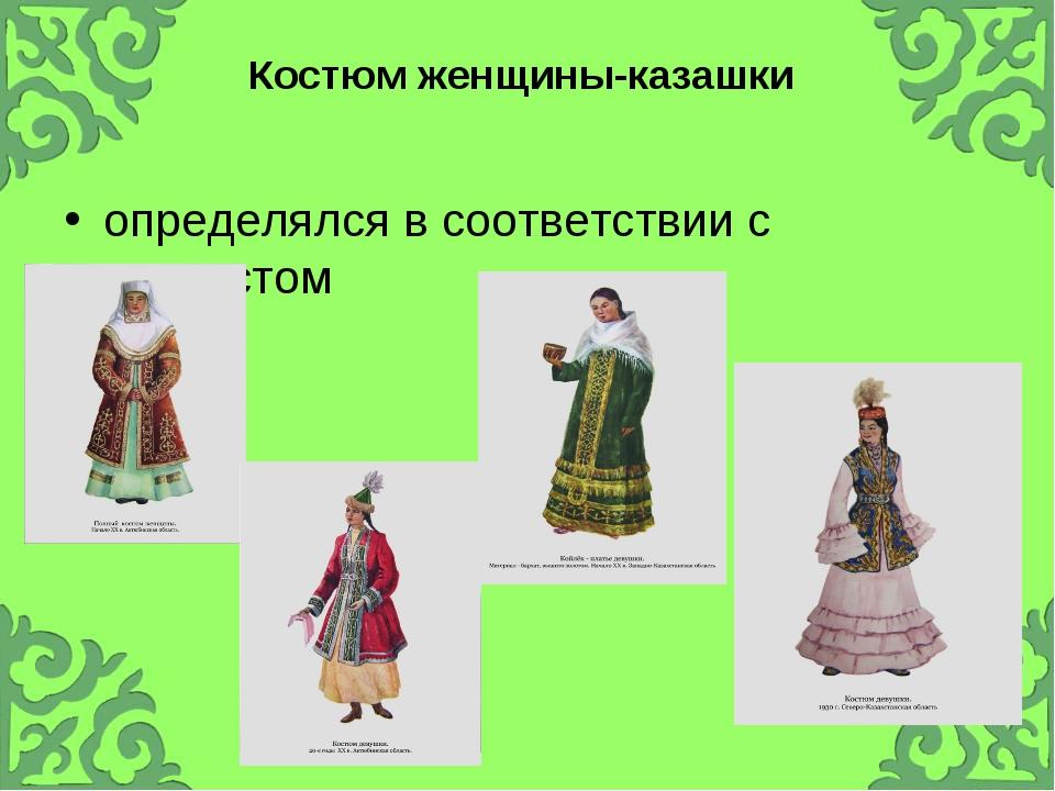 Костюм женщины-казашки определялся в соответствии с возрастом