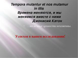 Tempora mutantur et nos mutamur in illis Времена меняются, и мы меняемся вмес