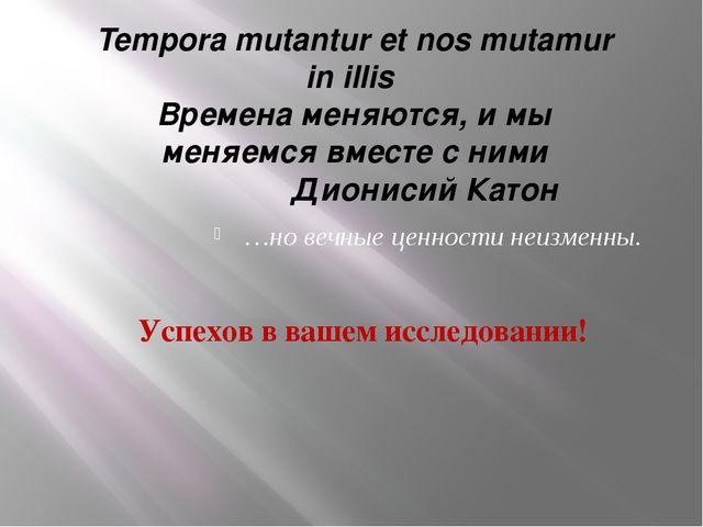 Tempora mutantur et nos mutamur in illis Времена меняются, и мы меняемся вмес...