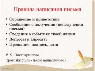 Правила написания письма Обращение и приветствие Сообщение о получении (непол