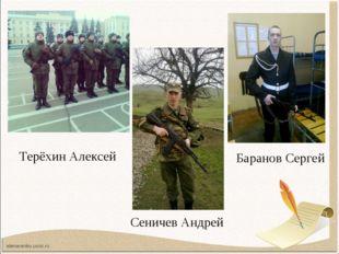 Терёхин Алексей Сеничев Андрей Баранов Сергей