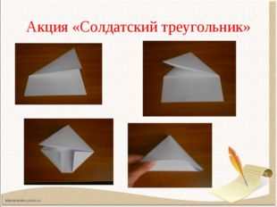Акция «Солдатский треугольник»