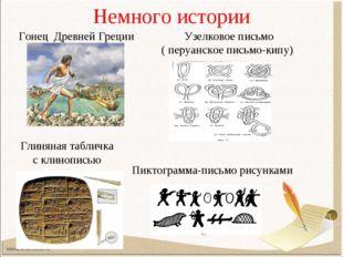 Немного истории Гонец Древней Греции Узелковое письмо ( перуанское письмо-кип