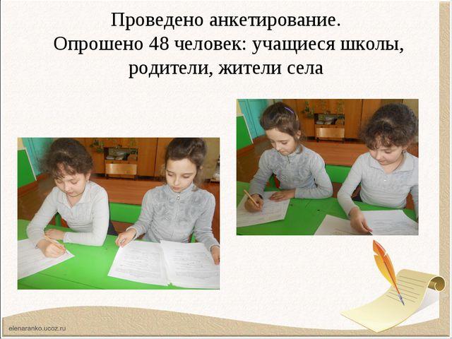 Проведено анкетирование. Опрошено 48 человек: учащиеся школы, родители, жител...