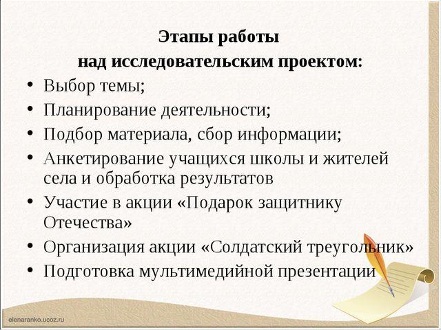 Этапы работы над исследовательским проектом: Выбор темы; Планирование деятель...