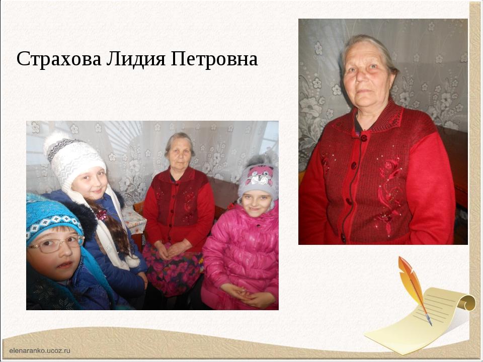 Страхова Лидия Петровна