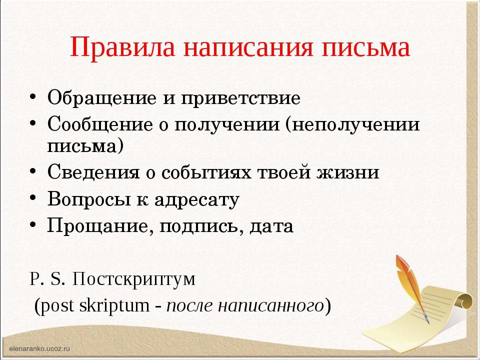 Правила написания письма Обращение и приветствие Сообщение о получении (непол...