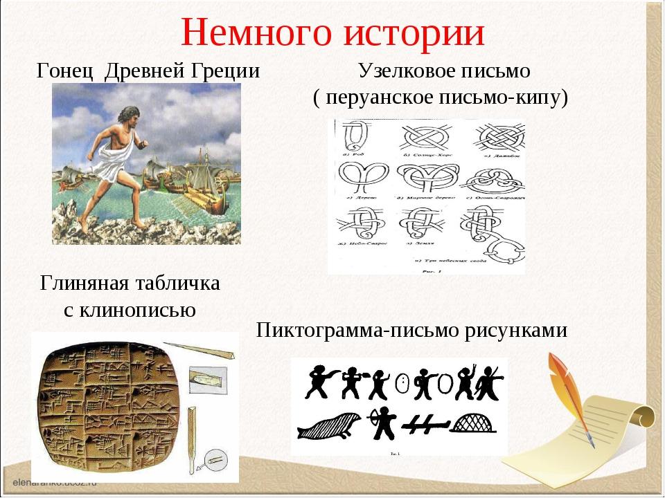 Немного истории Гонец Древней Греции Узелковое письмо ( перуанское письмо-кип...