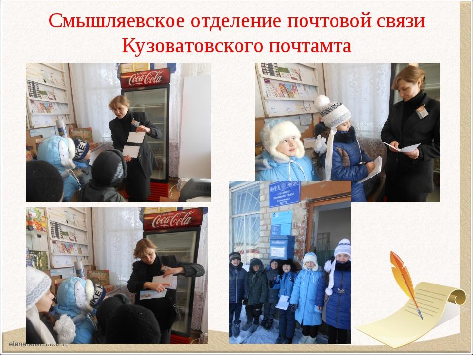 Смышляевское отделение почтовой связи Кузоватовского почтамта