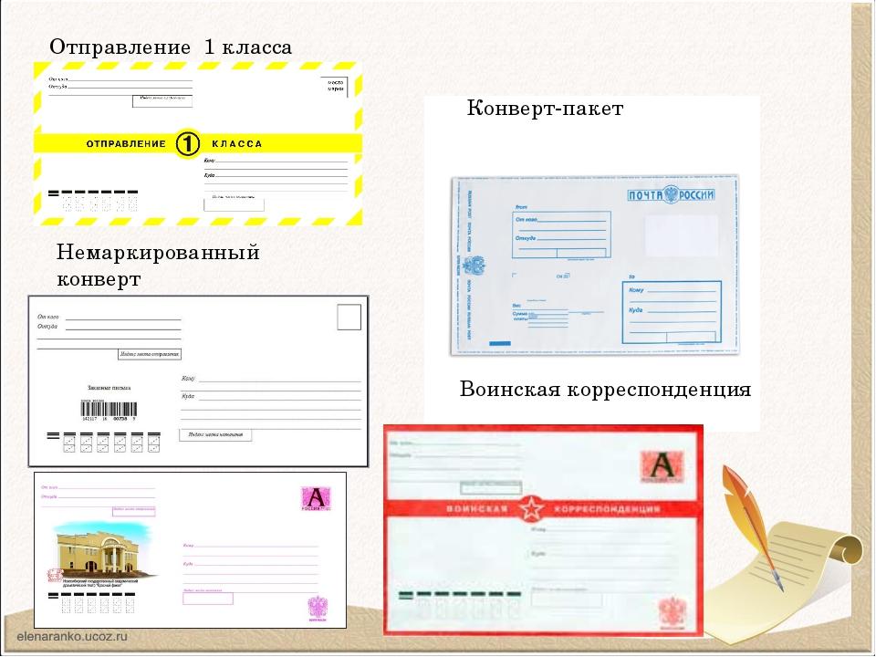 Воинская корреспонденция Конверт-пакет Отправление 1 класса Немаркированный к...