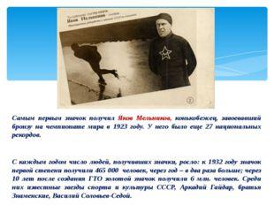 Самым первым значок получил Яков Мельников, конькобежец, завоевавший бронзу