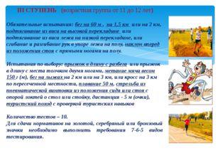 III СТУПЕНЬ (возрастная группа от 11 до 12 лет) Обязательные испытания: бег