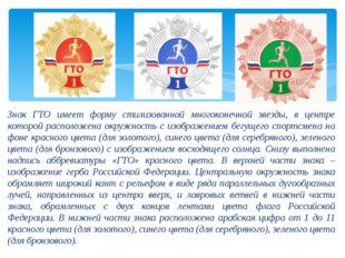 Знак ГТО имеет форму стилизованной многоконечной звезды, в центре которой рас